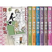 僕とシッポと神楽坂 コミック 1-7巻セット (オフィスユーコミックス)