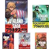 ヴィンランド・サガ コミック 1-20巻セット