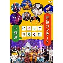 にほんごであそぼ 元気コンサート in 福島 [DVD]