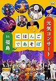 にほんごであそぼ 元気コンサート in 福島[NSDS-18375][DVD]