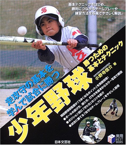 少年野球 勝つための基本とテクニック—走攻守の基本を学んで試合に勝つ (実用BEST BOOKS)