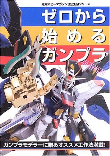 ゼロから始めるガンプラ (Dセレクション—電撃ホビーマガジンHOW TOシリーズ)
