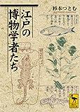 江戸の博物学者たち (講談社学術文庫)