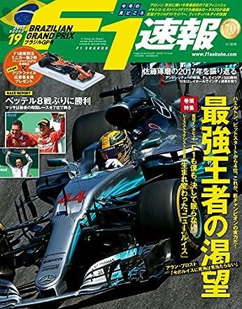 F1 (エフワン) 速報 2017 Rd (ラウンド) 19 ブラジルGP (グランプリ) 号 [雑誌] F1速報