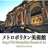 メトロポリタン美術館 ORIGINAL COVER