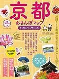 京都おさんぽマップ てのひらサイズ (ブルーガイド・ムック)