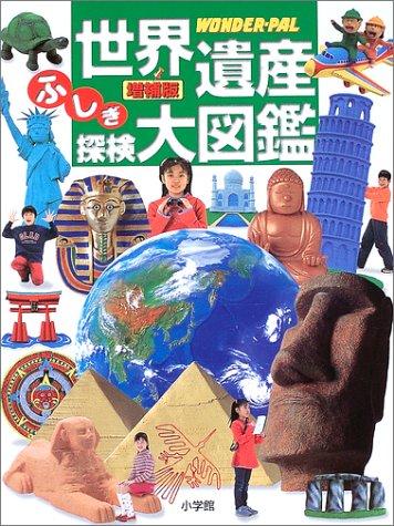 世界遺産ふしぎ探検大図鑑―WONDER‐PALの詳細を見る