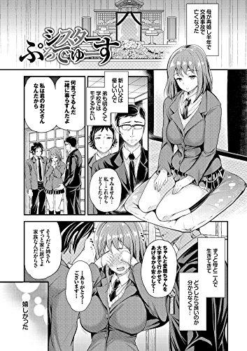 [シュガーミルク] メスオチ乙女