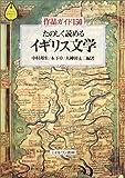 たのしく読めるイギリス文学―作品ガイド150 (シリーズ・文学ガイド)