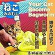 ねこ用みのむし袋 爪切り 耳掃除 シャンプーなどに便利 メッシュ 清潔 ペット用品 SD-NEKOMINO