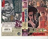極悪坊主/念仏三段斬り [VHS]