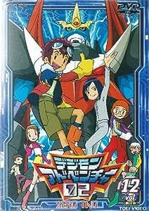 デジモンアドベンチャー02 Vol.12 [DVD]