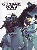 機動戦士ガンダム0083 STARDUST MEMORY OVA コンプリート DVD-BOX (全13話, 325分…