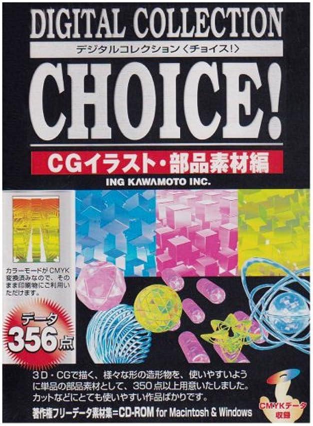 使い込むセクタ家庭Digital Collection Choice! CGイラスト?部品素材編