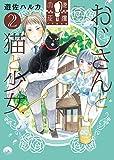 おじさんと猫と少女(2) (ねこぱんちコミックス)