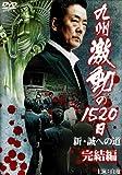 九州激動の1520日 新・誠への道 完結編[DVD]