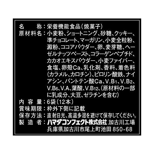 バランスパワー ブラックカカオ味 6袋(12本...の紹介画像3
