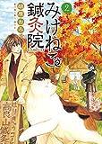 みけねこ鍼灸院(2) (ねこぱんちコミックス)