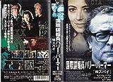 """国際諜報員ハリー・パーマー""""Wスパイ""""BULLET TO BEIJING【字幕版】 [VHS]"""