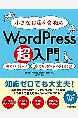 小さなお店&会社の WordPress超入門 ―初めてでも安心! 思いどおりのホームページを作ろう! 大型本