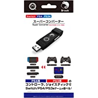 【Switch/PS4/PS3用】スーパーコンバーター(PS4/PS3用コントローラ対応) - Switch/PS4/P…