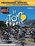 ツール・ド・フランス2018 公式プログラム (ヤエスメディアムック)