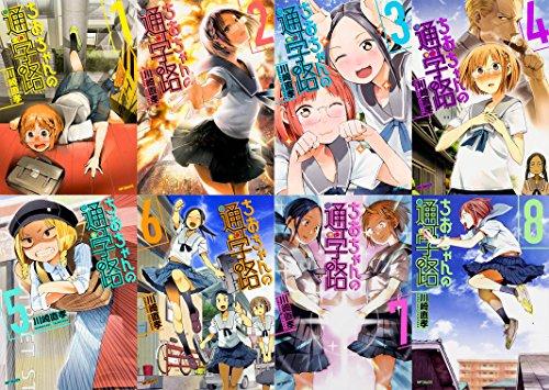ちおちゃんの通学路 コミックス1-8巻セット (MFコミック...