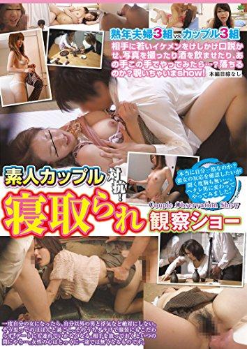 素人カップル対抗!寝取られ観察ショー [DVD]