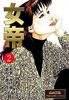 [和気 一作, 倉科 遼]の女帝【高画質版】2