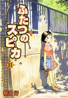 [柳沼行]のふたつのスピカ 11<ふたつのスピカ> (コミックフラッパー)