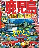 るるぶ鹿児島 指宿 霧島 桜島'14 (国内シリーズ)