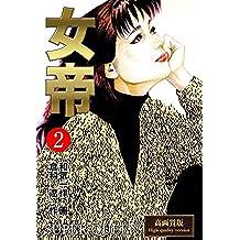 女帝【高画質版】2