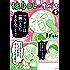 独身OLのすべて(5) (モーニングコミックス)