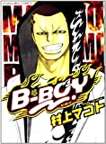 Bーboy (ヤングキングコミックス)