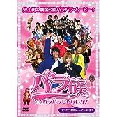 パラ族~パラパラじゃないか~ [DVD]