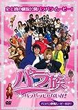 パラ族~パラパラじゃないか~[DVD]