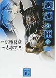コミック版 魍魎の匣(下) (講談社文庫)