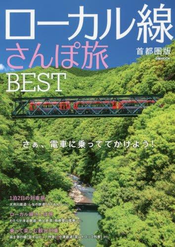 ローカル線さんぽ旅BEST 首都圏版 (ぴあMOOK)
