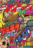 月刊 コロコロコミック 2008年 09月号 [雑誌]