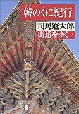 街道をゆく (2) (朝日文芸文庫)
