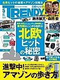 日経トレンディ 2017年 05 月号