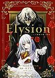 Elysion 二つの楽園を廻る物語 (1) (あすかコミックスDX)