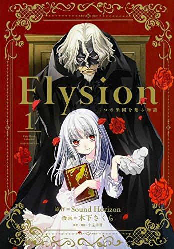 Elysion 二つの楽園を廻る物語 (1) (あすかコミックスDX)の詳細を見る