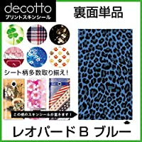 docomo Xperia Z5 Compact SO-02H 専用 スキンシート 裏面 レオパードB 【 ブルー 】