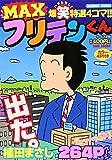 MAXフリテンくん (バンブー・コミックス)