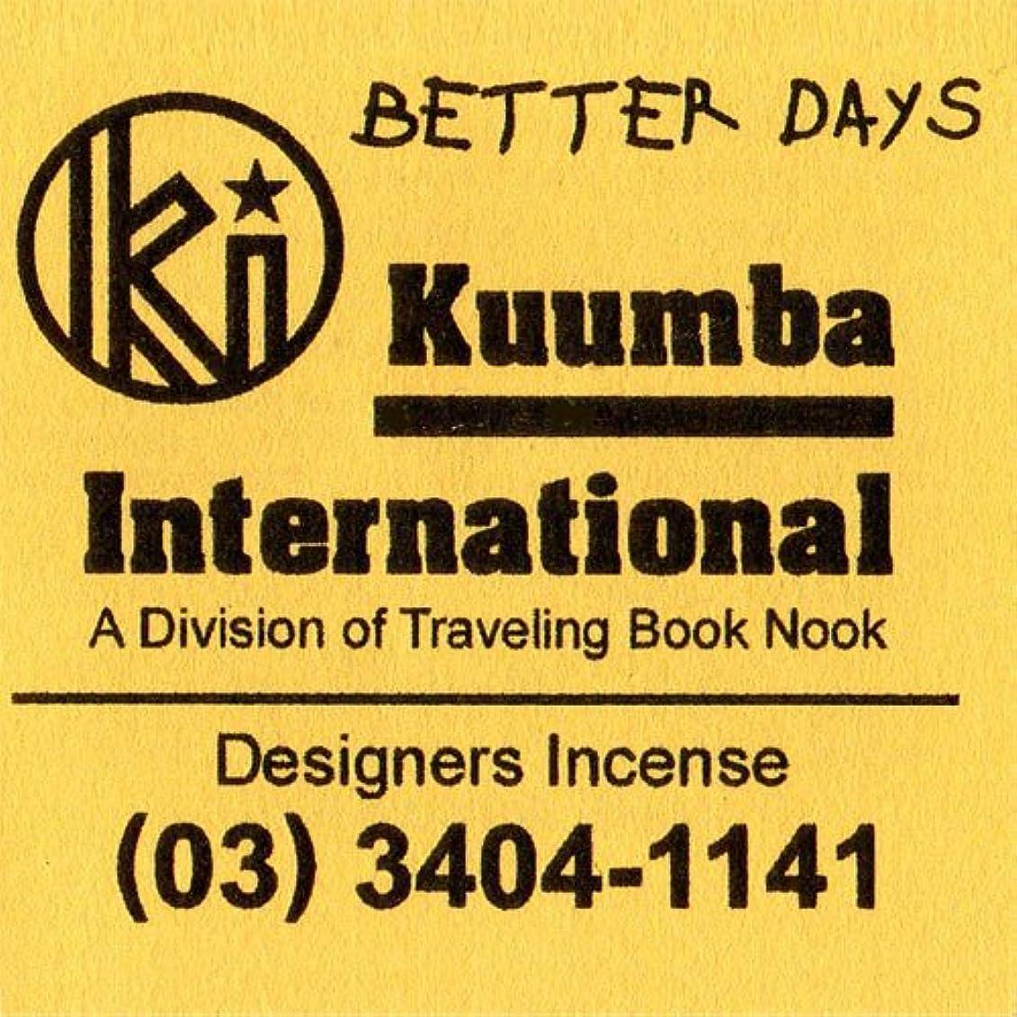 蒸留する出会い司令官KUUMBA/クンバ『incense』(BETTER DAYS) (Regular size)