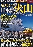 危ない! 日本の火山 (別冊宝島 2275)