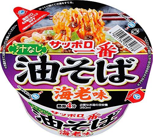 サンヨー食品 サッポロ一番汁なし海老味油そば 83g×12個