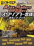 Ajax、Railsから自作言語まで スクリプト言語まるごとブック (日経BPパソコンベストムック)
