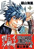 龍眼-ドラゴンアイ-(4) (シリウスKC)